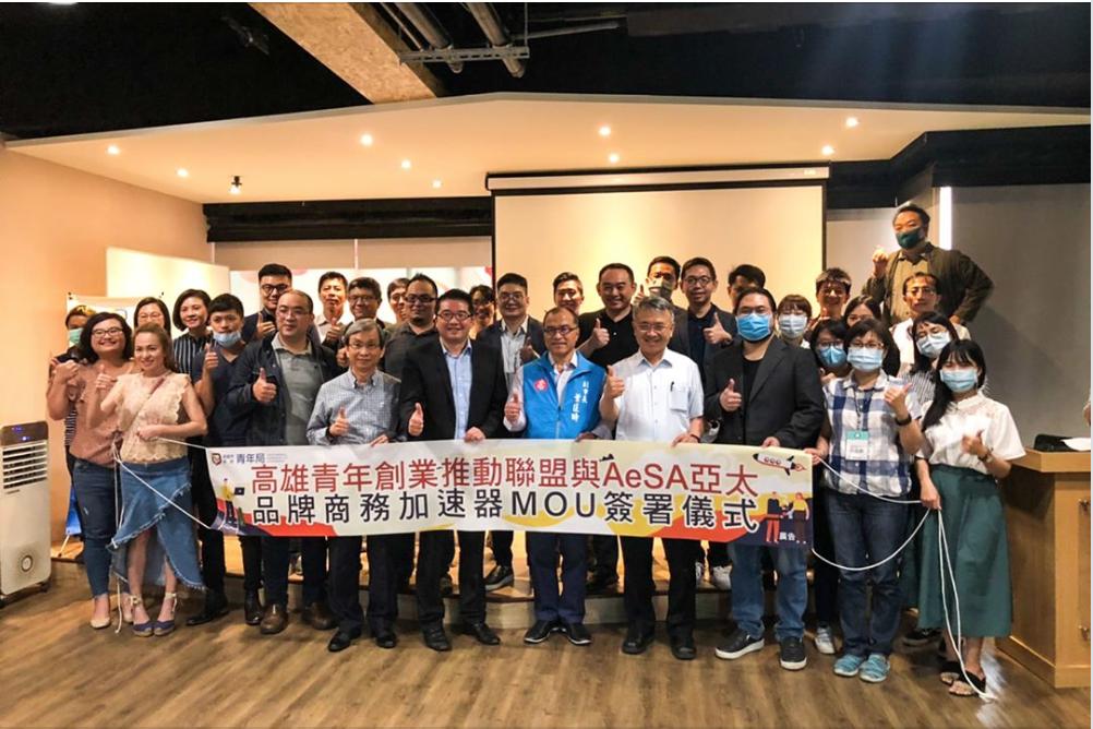 高雄市青年局及各大專院校創業聯盟於道騰國際會議中心舉辦會議