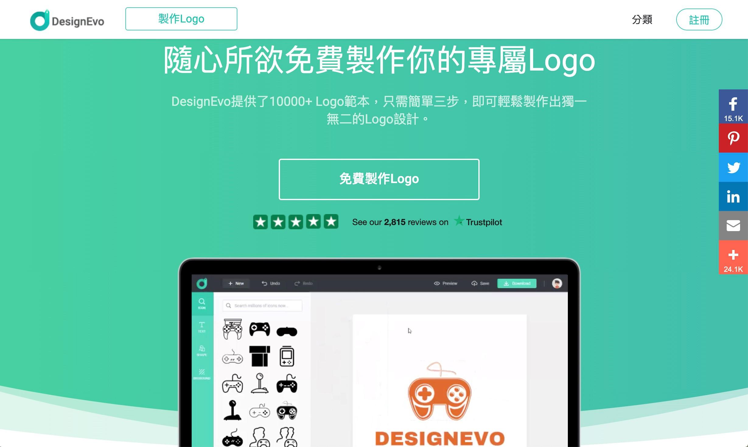 DesignEvo 免費LOGO設計軟體
