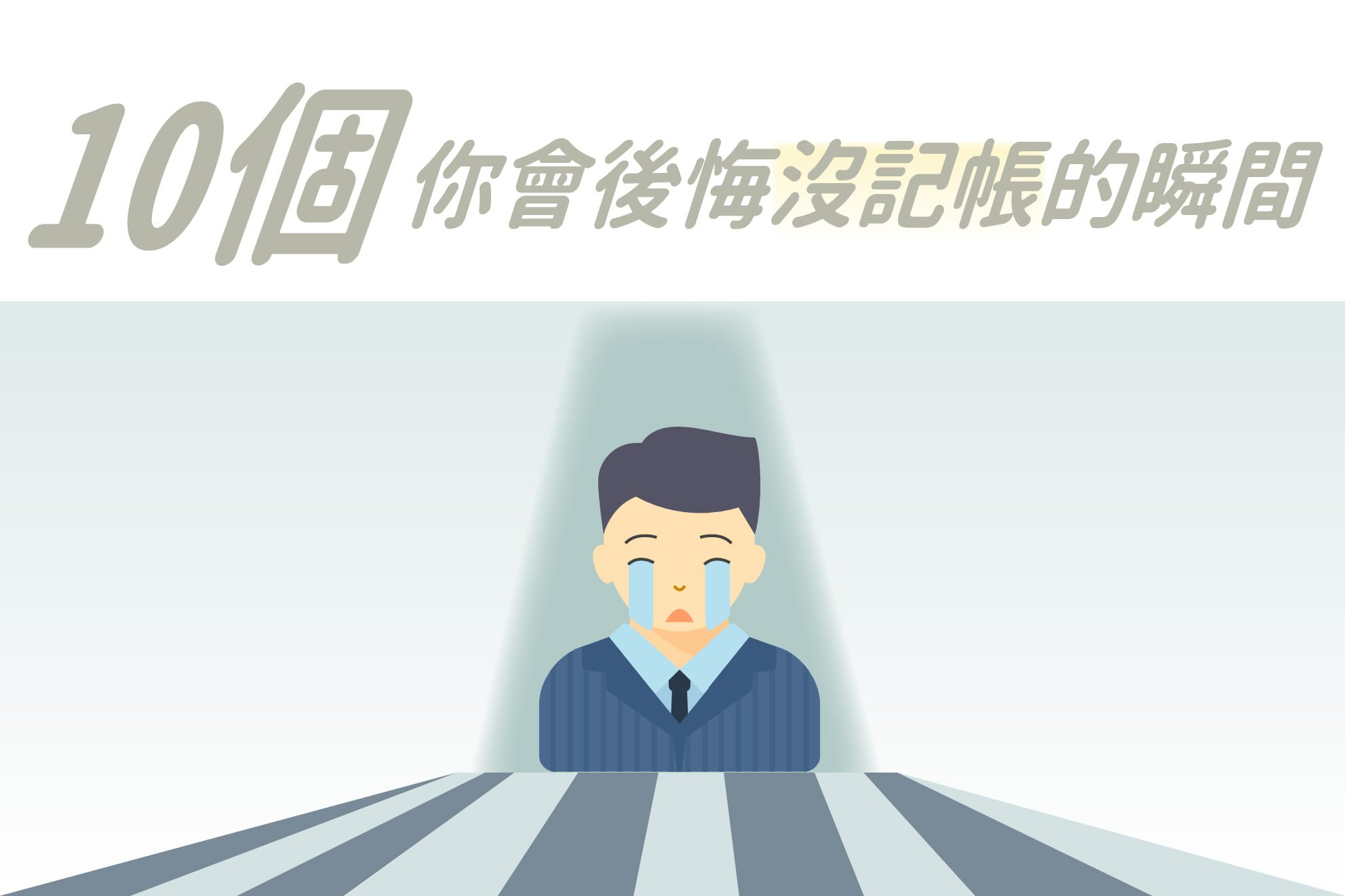 記帳軟體 會計帳 如何記帳 excel記帳 公司帳 公司記帳